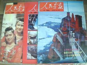 人民画报 1989年9·10·12期