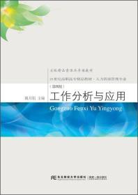 工作分析与应用(人力资源管理专业 第4版)/21世纪高职高专精品教材