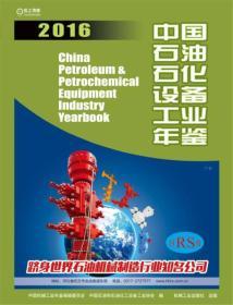 中国机械工业年鉴系列:中国石油石化设备工业年鉴2016