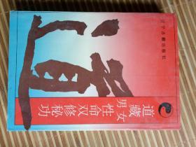 道藏男女性命双修秘功(1994年一版一印 )
