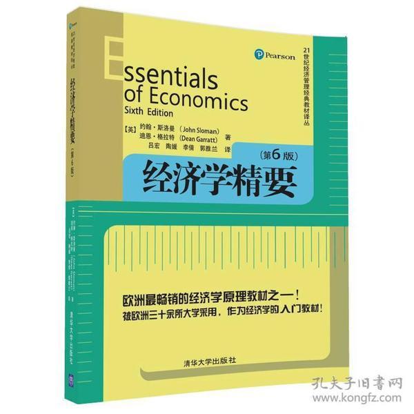 经济学精要(第6版)/21世纪经济管理经典教材译丛