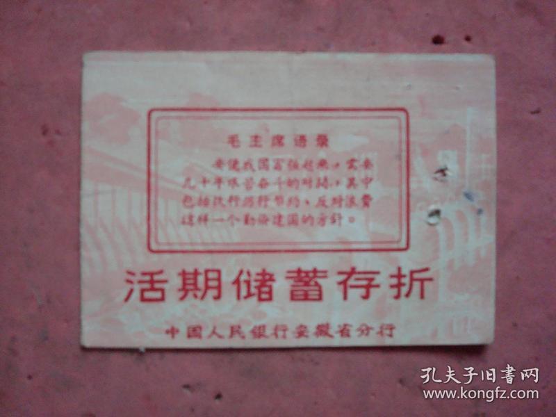 蒯大�9i��kd9�e��d���_1979年 活期储蓄存折(中国人民银行安徽省分行)【用户:蒯大娣】【封面