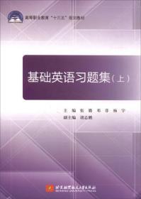 基础英语习题集(上)