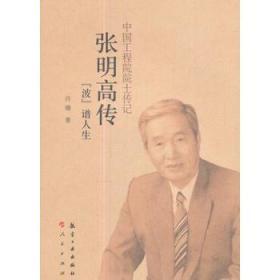 中国工程院院士传记:张明高传(波谱人生)