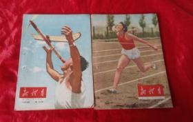 《新体育》1958年第4,8,9.11.12.13.15.16【共计8本】合售
