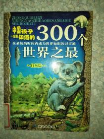 正版图书中国孩子一定要知道的300个世界之最.自然篇9787805938882