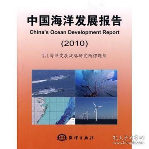 中国海洋发展报告2010