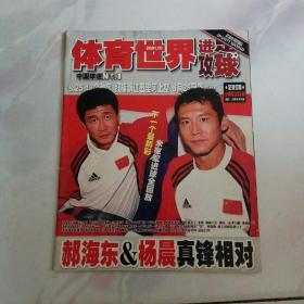 体育世界进攻足球2001年17期 总第337期 【无海报】