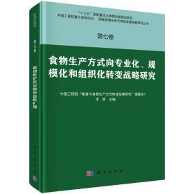 第七卷 食物生产方?#36739;?#19987;业化、规模化和组织化转变战略研究