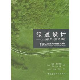 绿道设计——人与自然的和谐景观