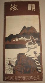 侵华老地图 1936年 旅顺市街图 多幅旅顺名胜写真 带精美纪念戳