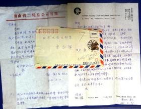 21012326 致北大宗志祥 北大陈玉环信札2页