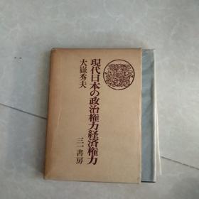 现代日本の政治权力经济权力【大狱秀夫 签名本】  精装