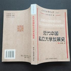 近代中国私立大学发展史(包快递)