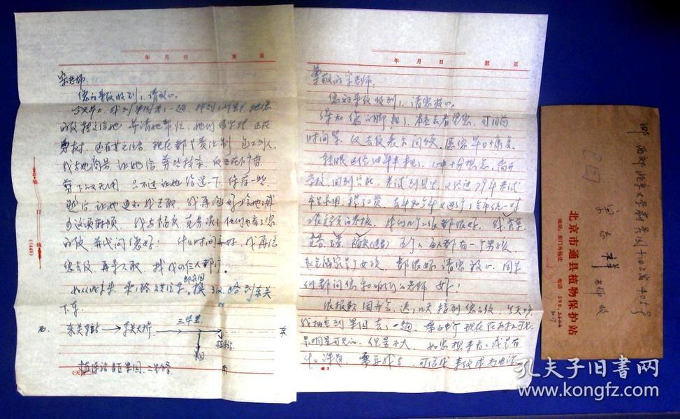 21012327 致北大宗志祥 北大学生秀文信札4页
