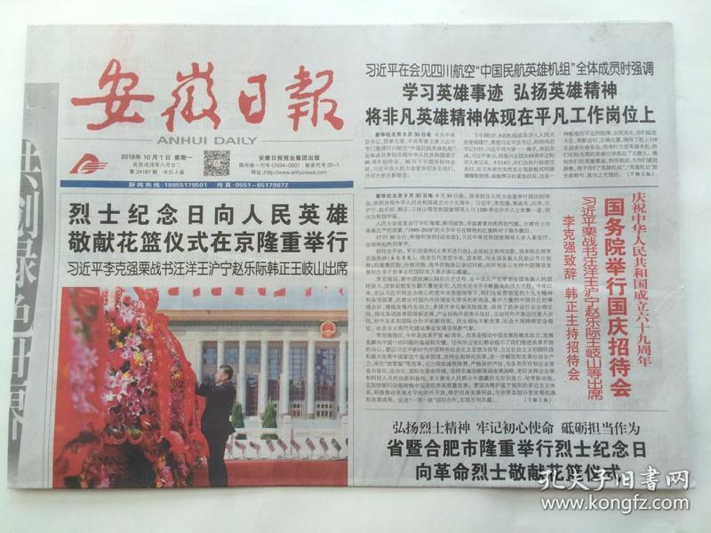国庆报!安徽日报2018年10月1日