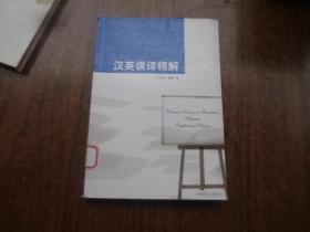 汉英误译精解    馆藏全新  未阅书   包正版    2011年一版一印
