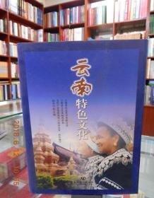 云南特色文化