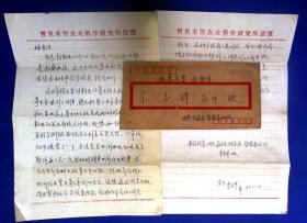 21012328 致北大宗志祥 哲里木盟农业科学研究所李金芬信札4页