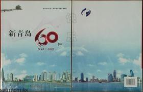 新青岛60年1949-2009(印量仅500册)*