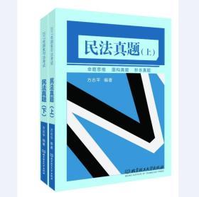 2017年國家司法考試方志平民法真題(上下冊)