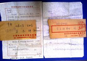 21012329 致北大宗志祥 北京高纬信札2通2页