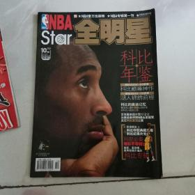 NBA Star全明星2009年10 期【科比年鉴】无赠品