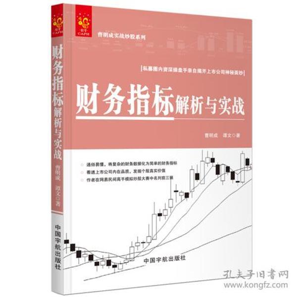 9787515914350财务指标解析与实战
