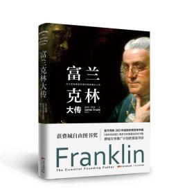 富兰克林大传
