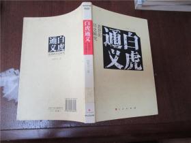 《白虎通义》思想的历史研究