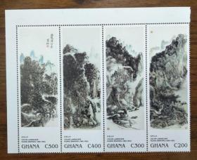 中国画家黄宾虹书法绘画作品选山水名画邮票4枚 【外国邮票】 集邮收藏品
