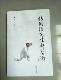精武传统螳螂拳术