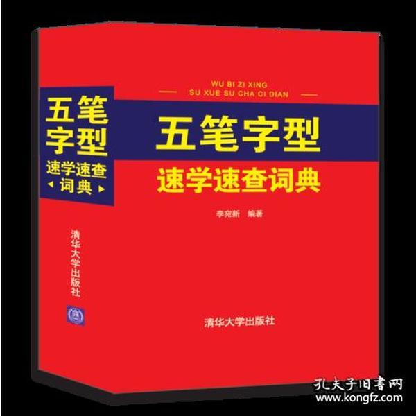 9787302489528五笔字型速学速查词典