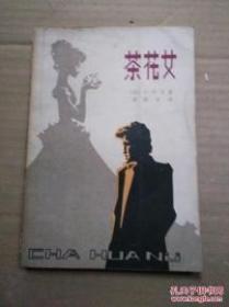 茶花女 贵州人民出版社