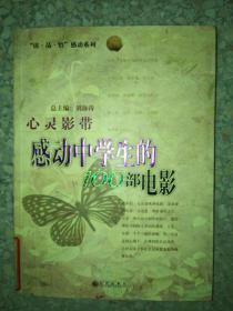 正版图书心灵影带:感动中学生的100部电影9787801952592
