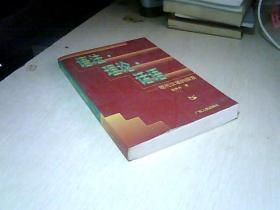 语法·理论·话语:现代汉语的探索