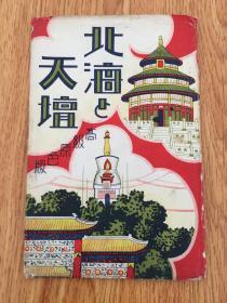 1938年侵华战时日本发行高级原色版【军事邮便】明信片《北海与天坛》一套7枚,每枚背面都盖有纪念印戳