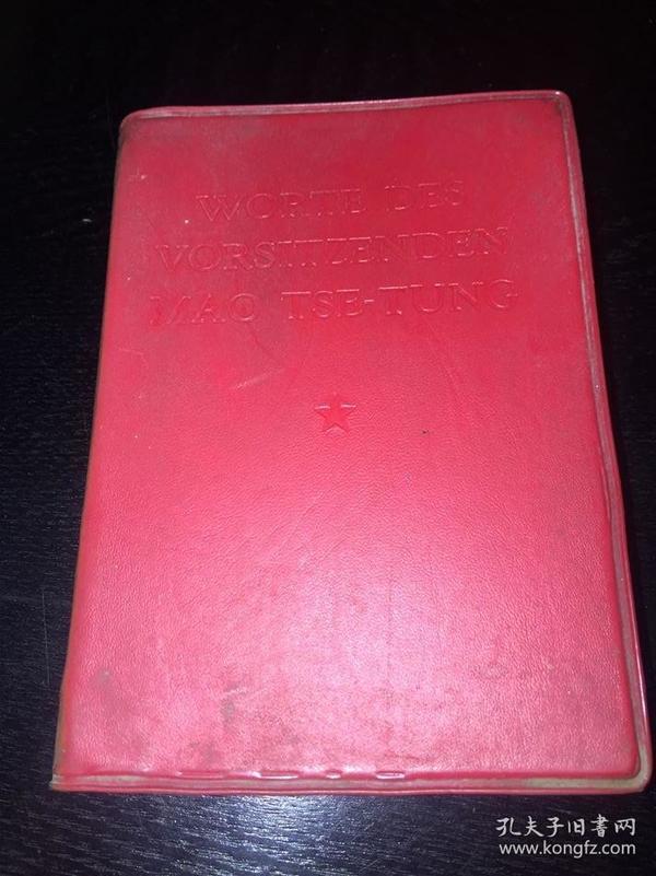 文革红宝书,,全品未阅,毛主席语录德文版(有毛主席像、林题)