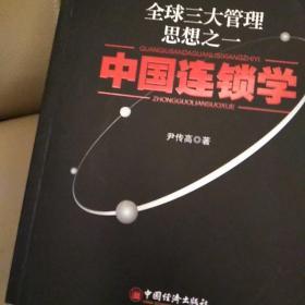 全球三大管理想之一:中国连锁学