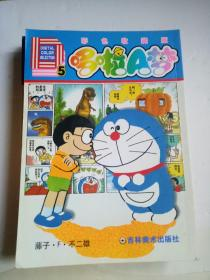 彩色收藏版 哆啦A梦 【全6册】