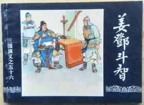 三国演义之姜邓斗智 94版