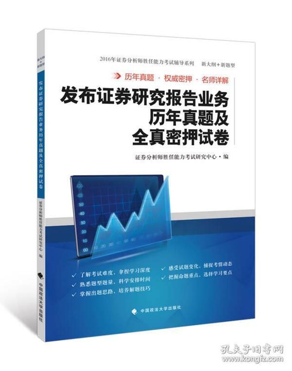 发布证券研究报告业务历年真题及全真密押试卷