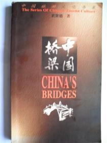 学者于贤德教授签赠王保生本《中国桥梁》 广东旅游出版社初版初印仅印1500册
