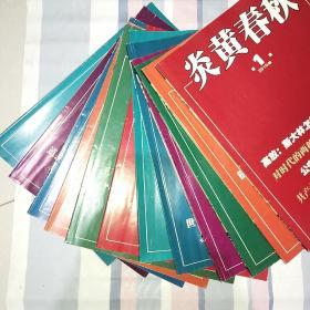 炎黄春秋:2010.1-12(12本合售)