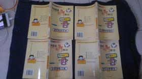 中学数学创新教法(1-4册)合售
