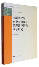 金融企业与企业集团公司治理法律结构实证研究
