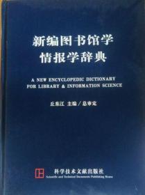 新编图书馆学情报学辞典  全新正版