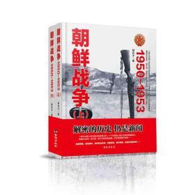 朝鲜战争19501953  全二册