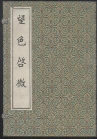 中医古籍孤本大全:《望色启微》1函3册全