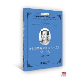 《中国革命和中国共产党》导读